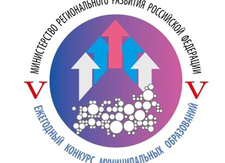 Северск занял 2 место по итогам V Ежегодного конкурса муниципальных образований