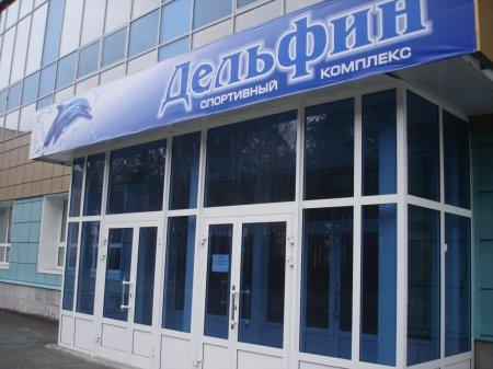 Отремонтированный бассейн в Северске стал для горожан недоступным
