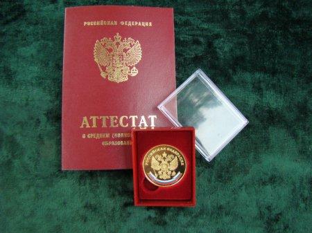 В Томской области 260 выпускников окончили школу с золотой медалью