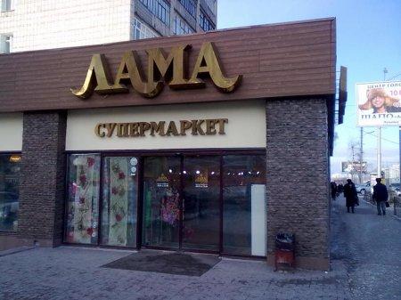 """""""Лама"""" собирается открыть торговый центр в Северске"""