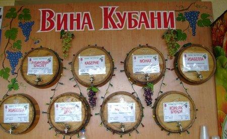 """Обман в отделе """"Вины Кубани"""""""