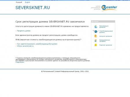 Администрация Северска осталась без официального сайта