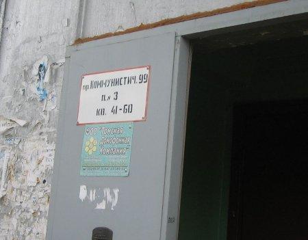 Он-лайн приемная Думы. Бордюр на Коммунистическом 99