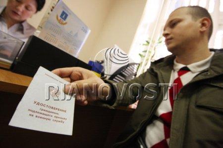 В России начался призыв на военную службу