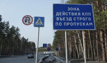 В Северске построят новый КПП