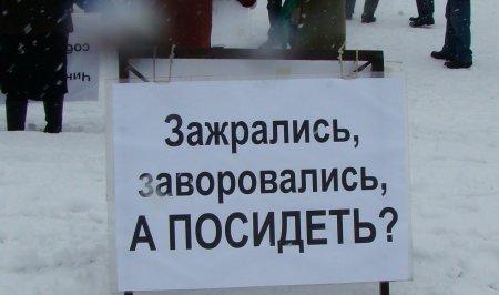 Дадим отпор цинизму и фальсификациям властей!