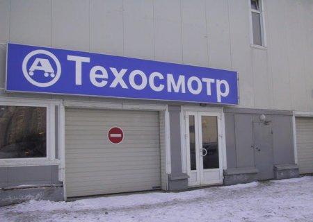 С 1 января госавтоинспекторы покинут пункты техосмотра