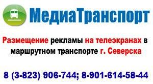 «МедиаТранспорт»