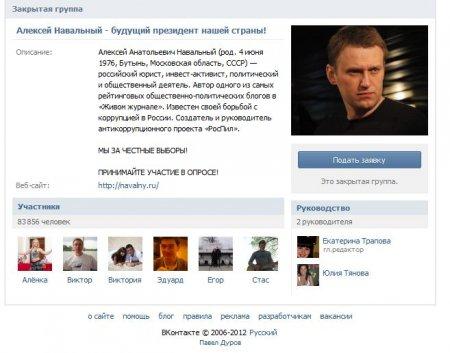 Против Дома-2, но за Навального
