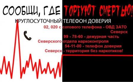 """Сегодня стартовала всероссийская межведомственная акция """"Сообщи, где торгуют смертью!"""""""
