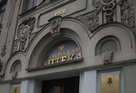 Завтра в Северске откроется филиал «Губернской аптеки»