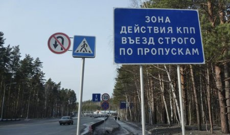 Городскую территорию Северска планируют открыть к 2018 году