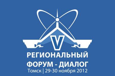 Пятый региональный Форум-диалог «Атомные производства, общество, безопасность-2012» пройдет в Томске и Северске