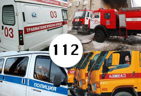 """Единый номер спасения """"112"""" появился в Томской области"""