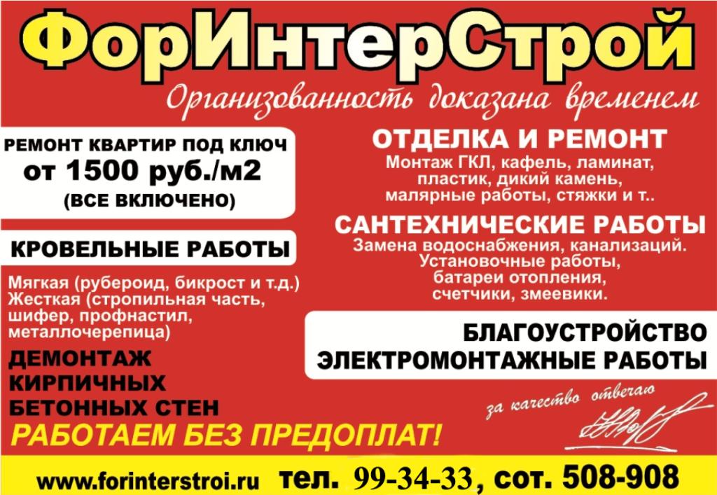 ФорИнтерСтрой