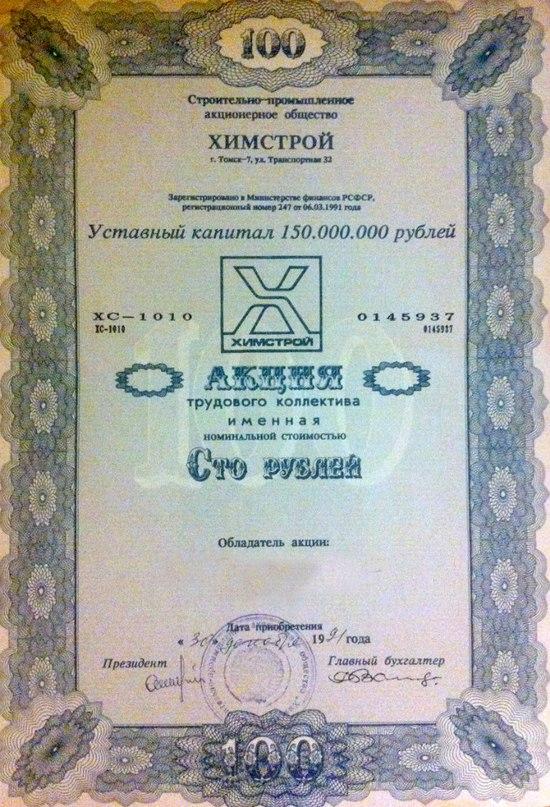 Далёкие 90-е СПАО Химстрой