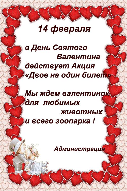 поздравления валентинки знакомому в разлуке