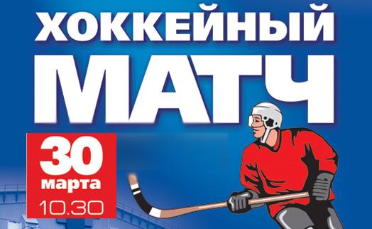 В Северске пройдет турнир между командами СХК и ЭХЗ