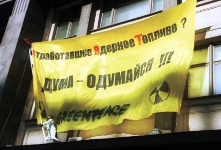 Против ядерной помойки