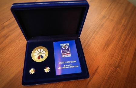 Медалью «За любовь и верность» наградят четыре супружеских пары