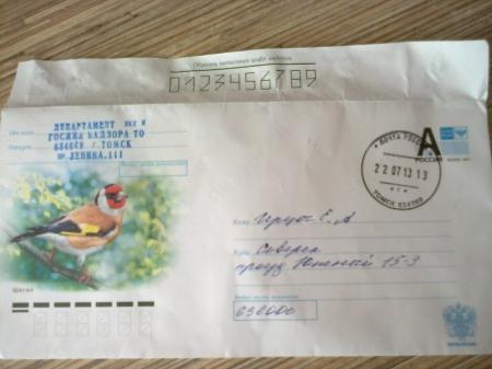 Письмо не по адресу