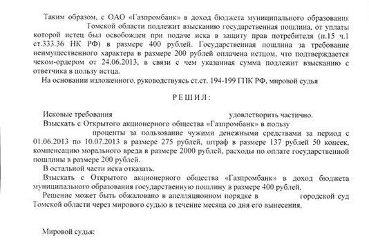 """Как я наказал ОАО """"Газпромбанк"""" за воровство денег с банковской карты"""