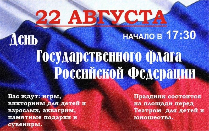 В Северске отметят день государственного флага