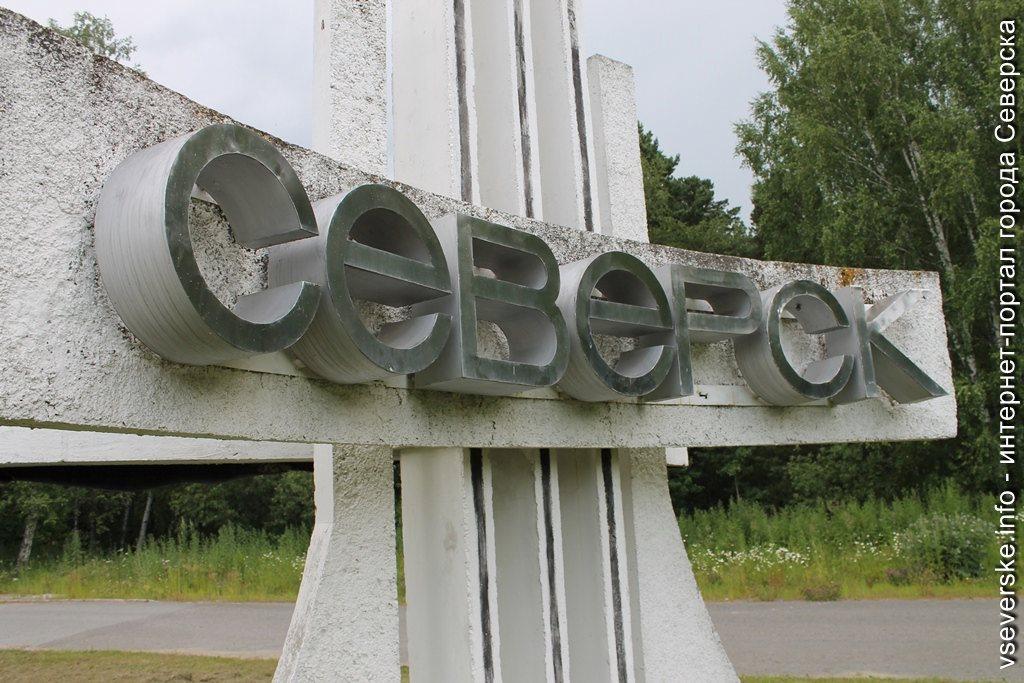 Стараниями нового главного архитектора Северск преобразится к юбилею