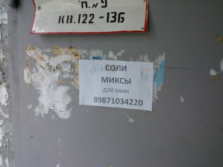 Наркота в Почтовом