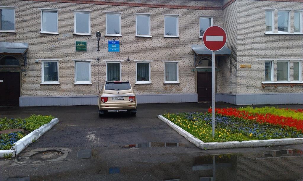 Про парковку...