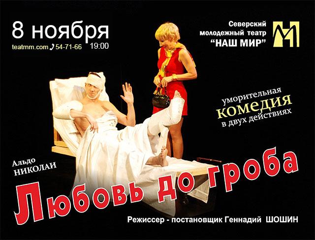"""Театр Наш Мир приглашает на спектакль """"Любовь до гроба"""""""