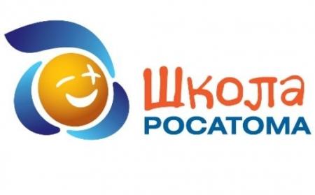Учителя Северска вошли в число победителей дистанционного этапа проекта «Школа Росатома»