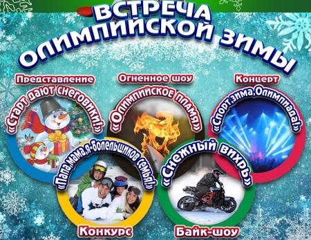 Встреча олимпийской зимы