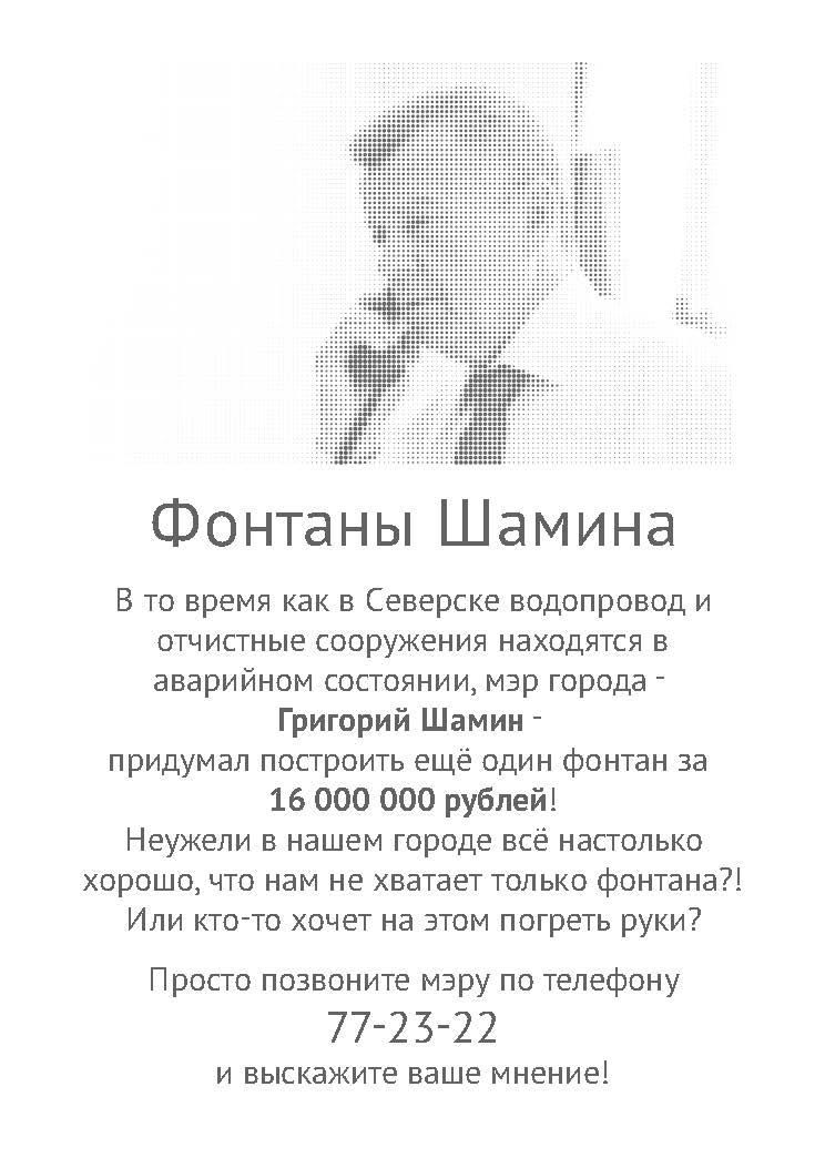 Фонтаны Шамина