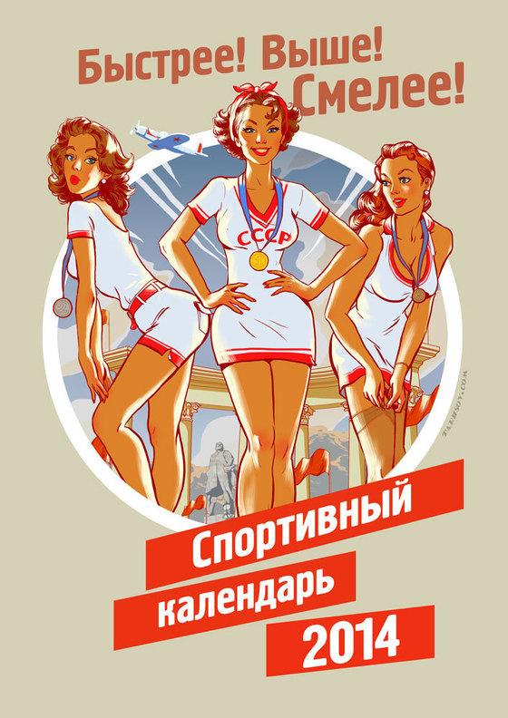Олимпийский календарь Сочи-2014 в стиле пин-ап