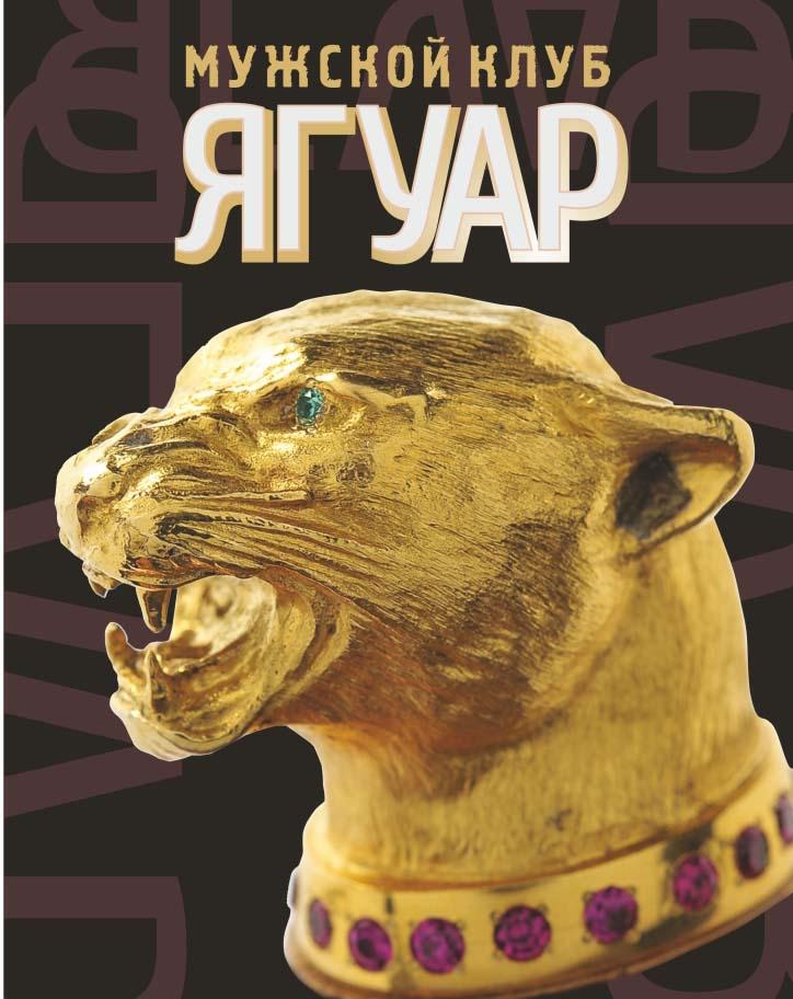 Стриптиз бар ягуар в томске