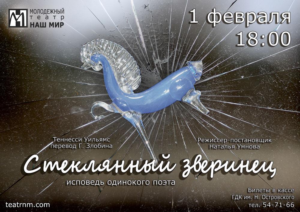 """Театр """"Наш Мир"""" приглашает на спектакль """"Стеклянный зверинец"""""""