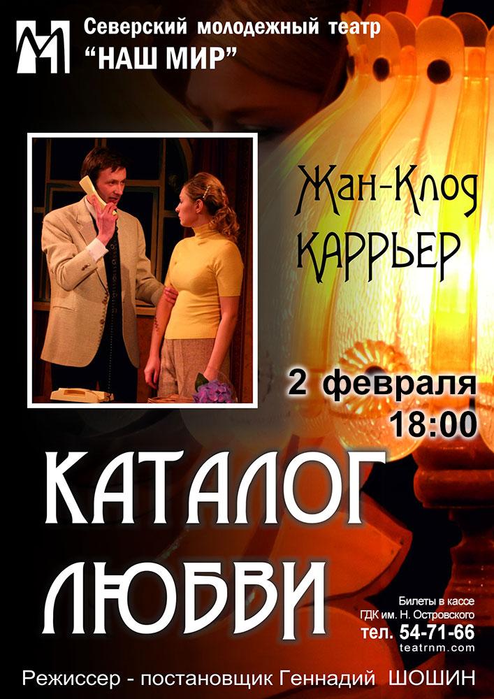 """Театр """"Наш Мир"""" приглашает на спектакль """"Каталог любви"""""""
