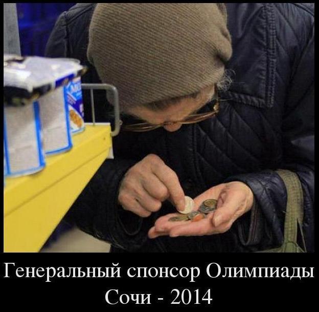 На Олимпиаду за 7 лет потрачено 1,136 трнл. рублей
