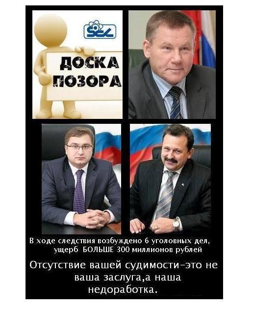 "Взяточники попадут на ""доску позора"""