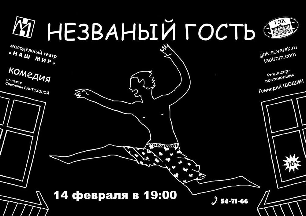 """Театр """"Наш Мир"""" приглашает на спектакль """"Незваный гость"""""""