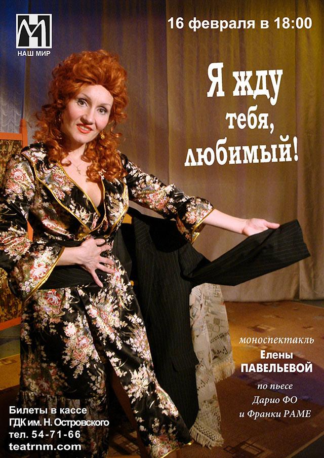 """Театр """"Наш Мир"""" приглашает на спектакль """"Я жду тебя, любимый!"""""""