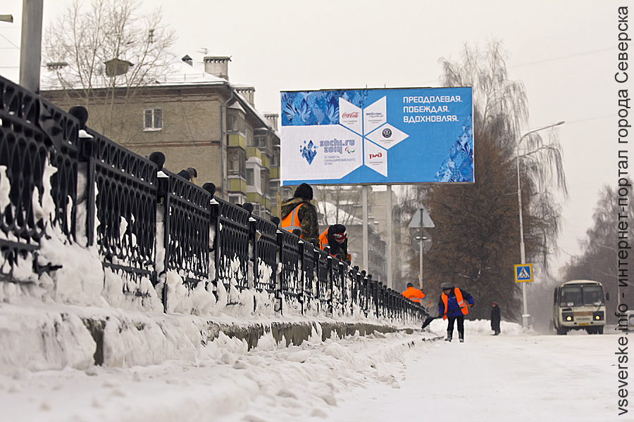 Паралимпийская уборка олимпийского качества