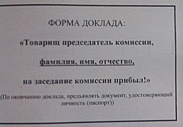 С 1 апреля начинается призыв, пришла повестка из военкомата