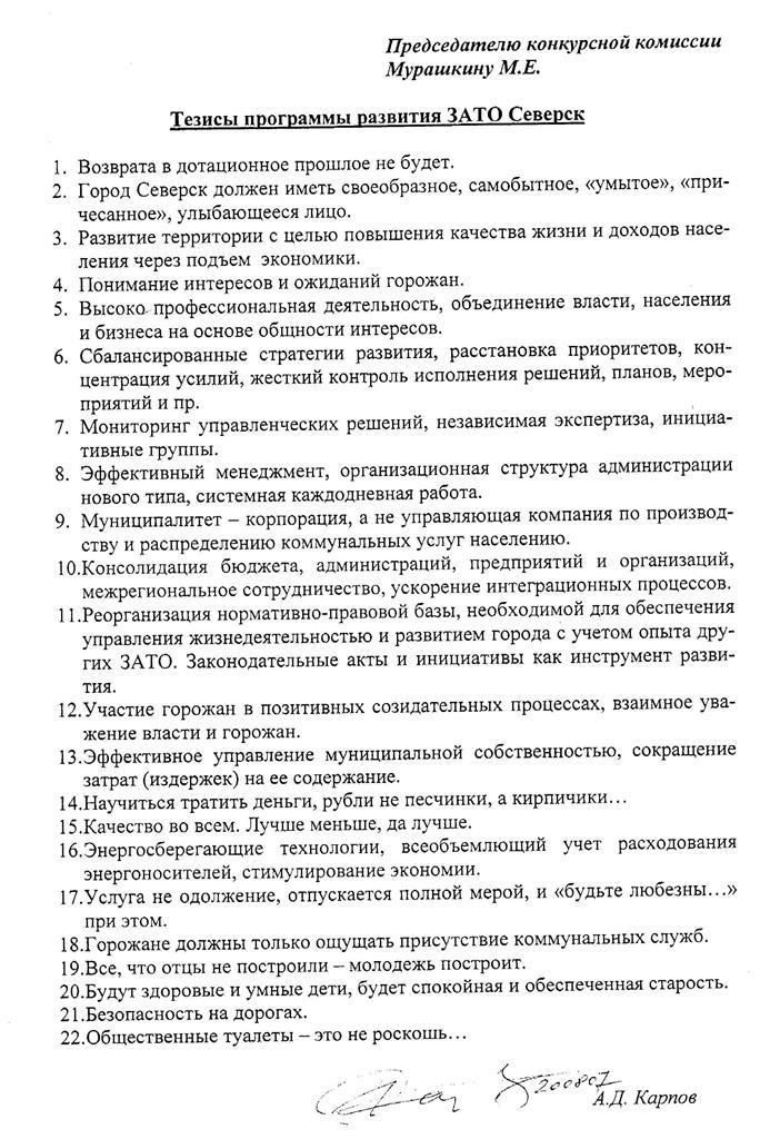 """Карпов: """"Рубли не песчинки, а кирпичики"""""""