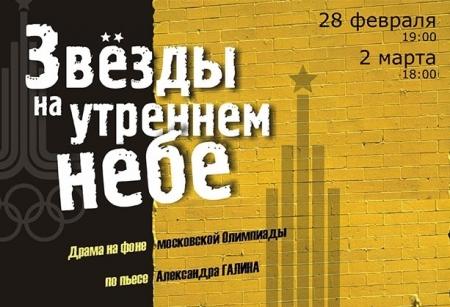 """Театр """"Наш мир"""" приглашает на спектакль """"Звезды на утреннем небе"""""""