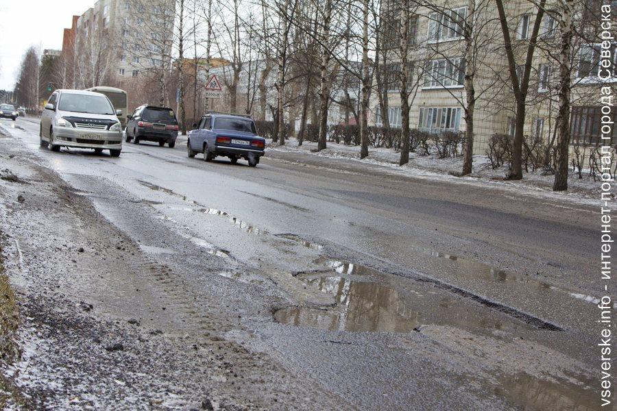Что делать с дорогами в Северске и кто в этом виноват???