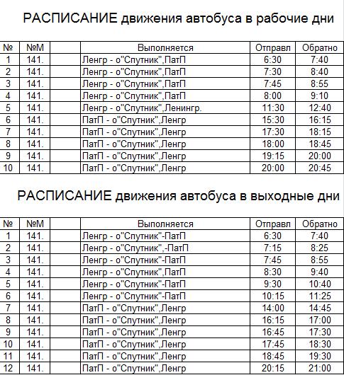 До 1 июня не будут выполняться некоторые рейсы по маршруту № 141