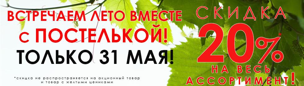 Встречаем лето вместе с Постелькой!