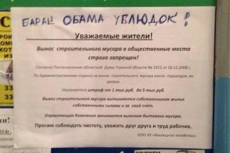 Барак Обама...
